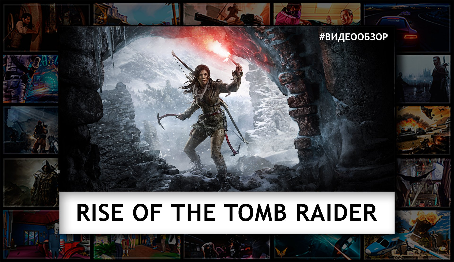 Видеообзор Rise of the Tomb Raider - Изображение 1