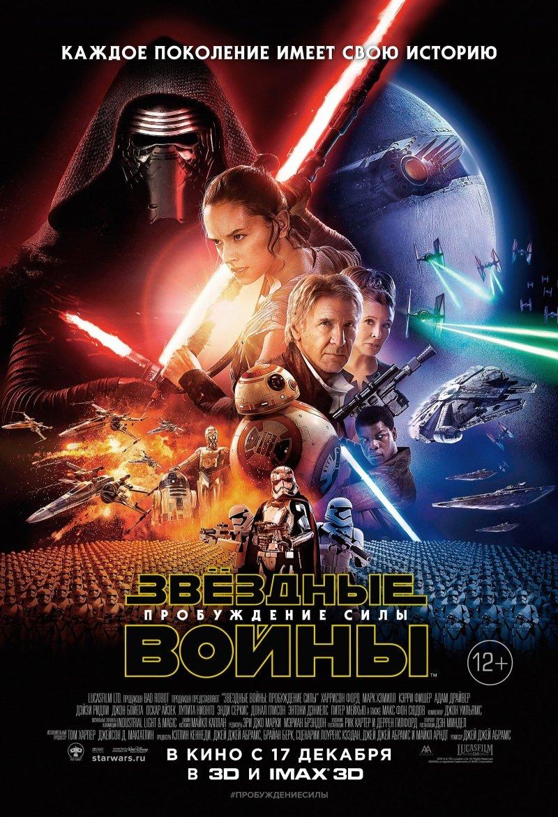 """Kinobest: """"Звёздные Войны: Пробуждение Силы"""" (2015 год) - Изображение 1"""