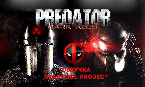 Хищник: Темные Века | PREDATOR: DARK AGES - Изображение 1