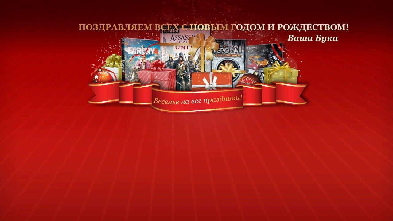 Новогодняя распродажа в shop.buka.ru! - Изображение 1