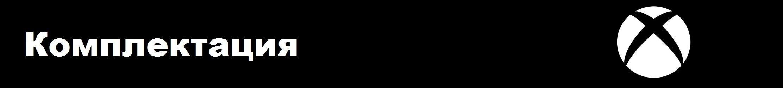 Xbox One. Впечатления от пользователя PS4. - Изображение 5