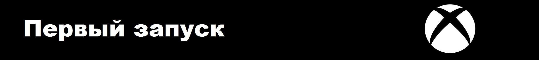 Xbox One. Впечатления от пользователя PS4. - Изображение 6