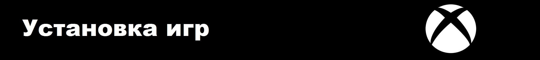 Xbox One. Впечатления от пользователя PS4. - Изображение 7