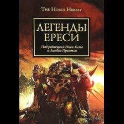 Читаем. WH40K Ересь Хоруса. Книги 1–10 - Изображение 11