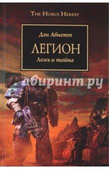 Читаем. WH40K Ересь Хоруса. Книги 1–10 - Изображение 8