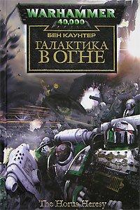 Читаем. WH40K Ересь Хоруса. Книги 1–10 - Изображение 4