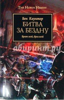 Читаем. WH40K Ересь Хоруса. Книги 1–10 - Изображение 9