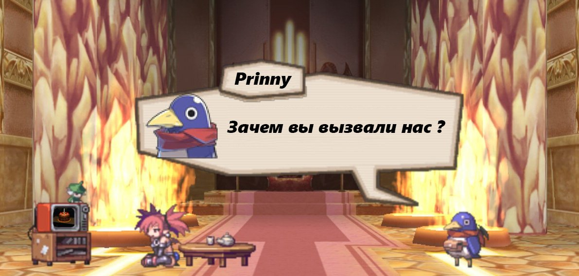 Prinny! Рortal cake! - Изображение 2