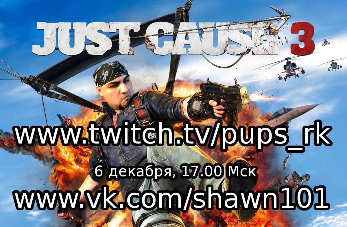 Шон стримит Just Cause 3 (PS4) 6 декабря 17.00 по Мск - Изображение 1