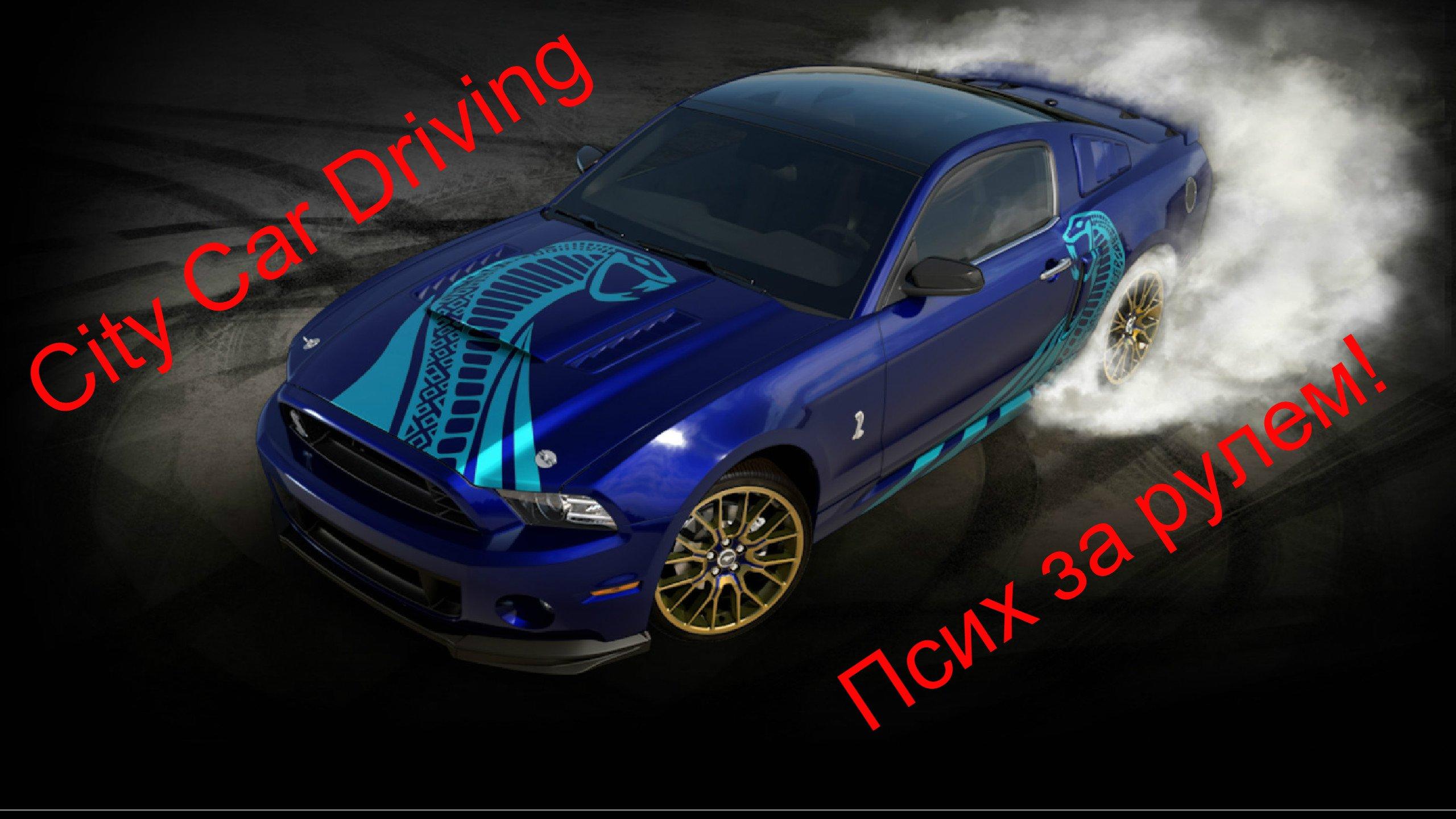 Ford Mustang Shelby GT500 - быстрая, опасная езда без правил, зимний дрифт по городу. Покатушки Pro! - Изображение 1