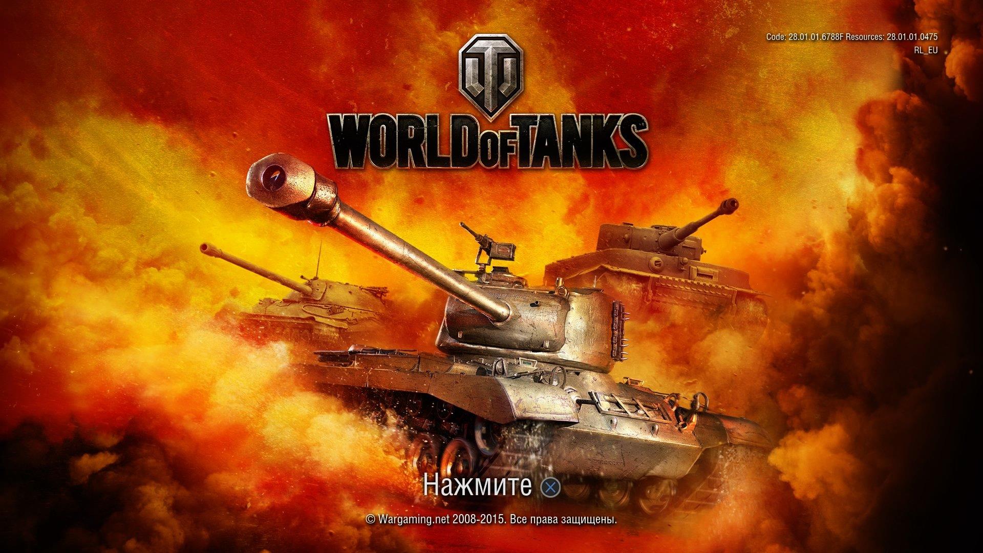 Дневник консольного танкиста (часть 1) - Изображение 1