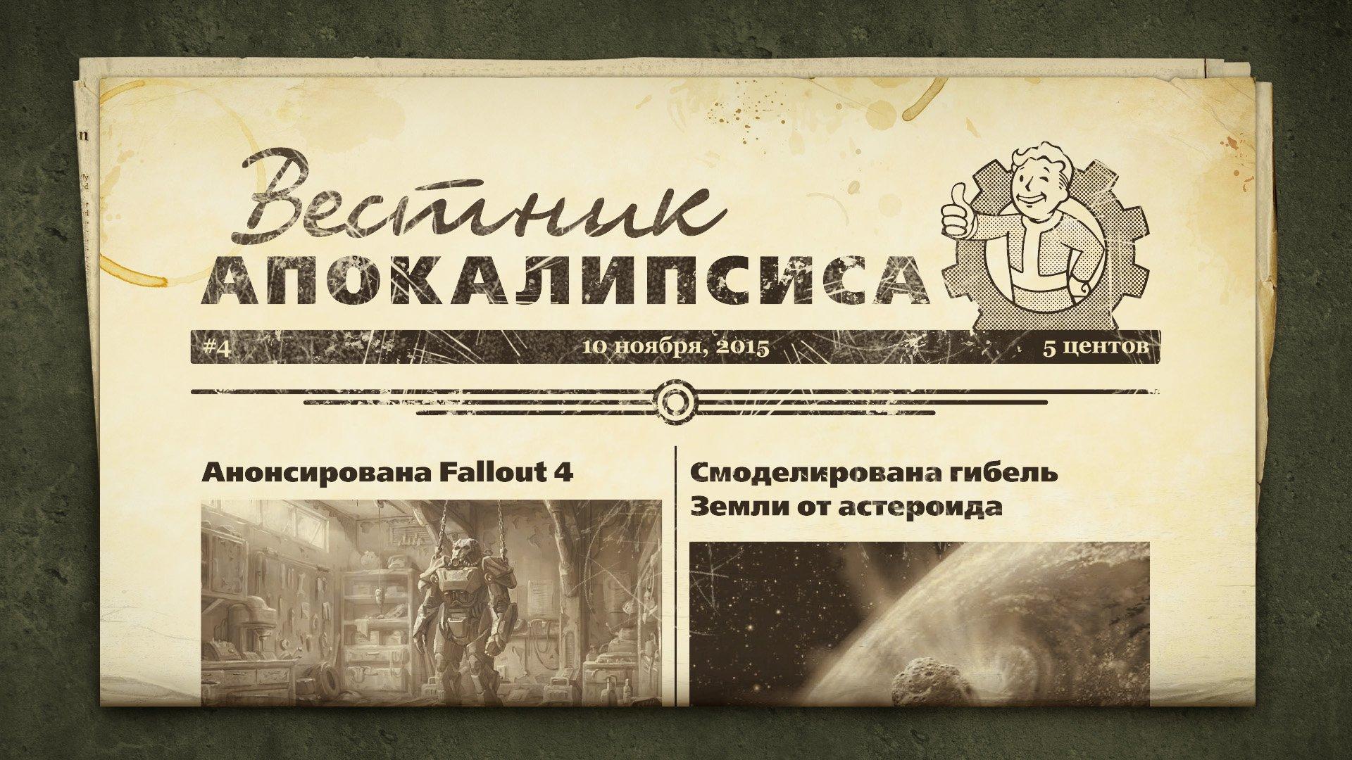 Итоги конкурса «Вестник Апокалипсиса» - Изображение 1