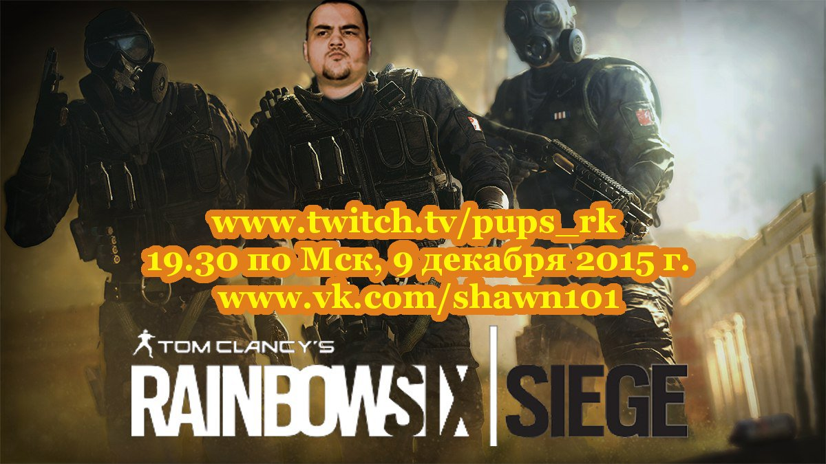 Шон стримит Rainbow Six: Siege 9 декабря в 19.30 по Мск - Изображение 1