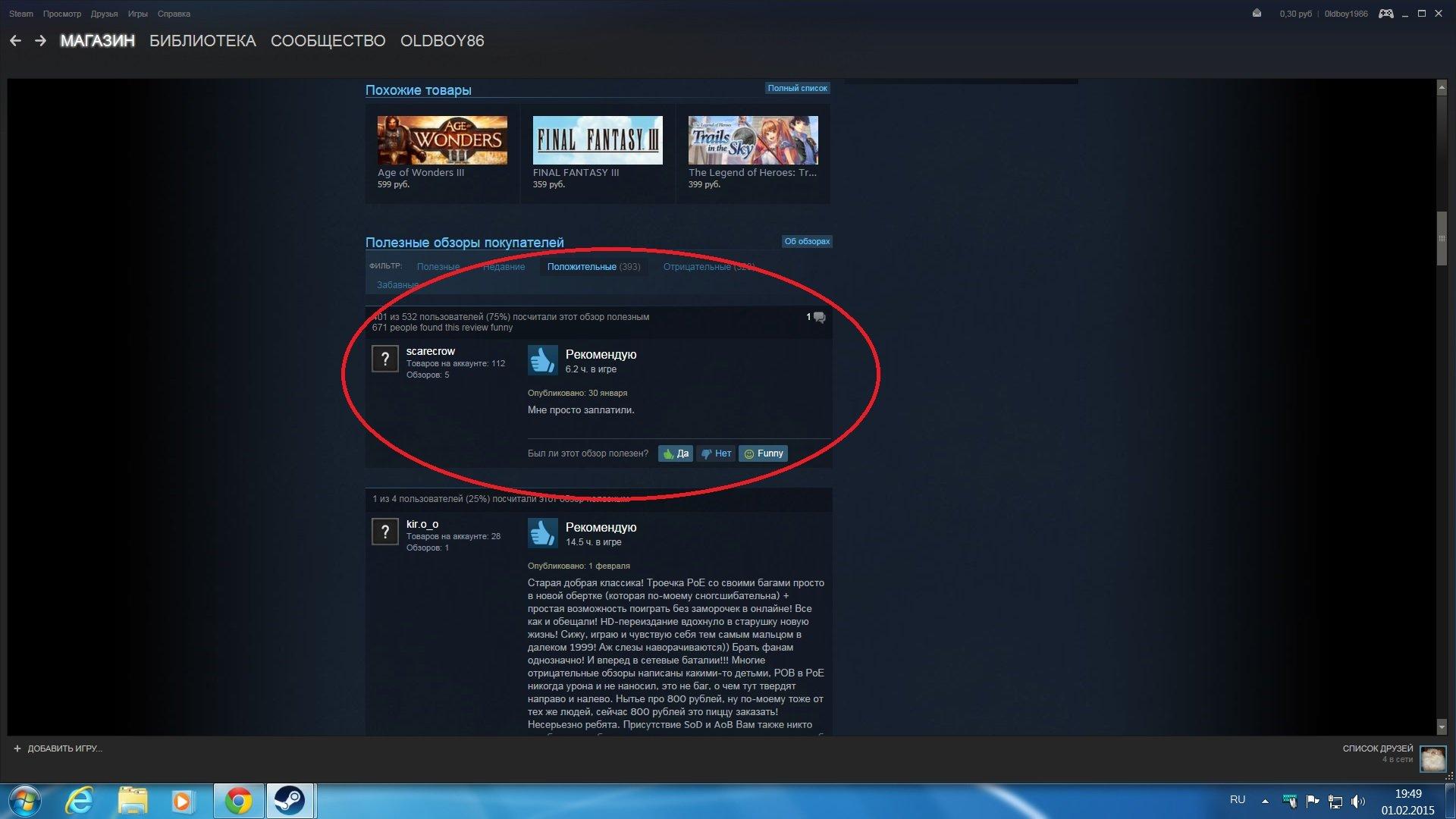 Пожалуй, самый полезный обзор в Steam на переиздание HoMM III - Изображение 1