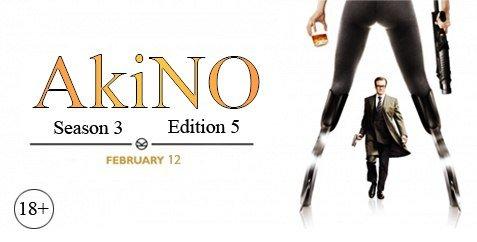 Подкаст AkiNO 3-й сезон 5-й выпуск - Изображение 1