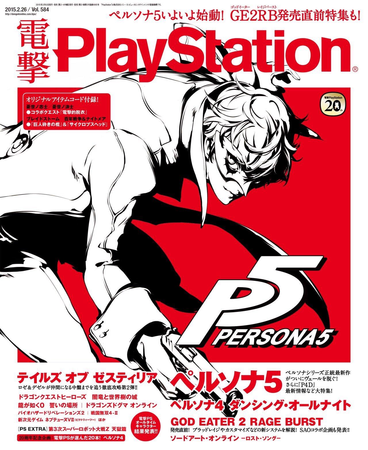Persona 5 - новые подробности из свежего номера Dengeki PlayStation - Изображение 6