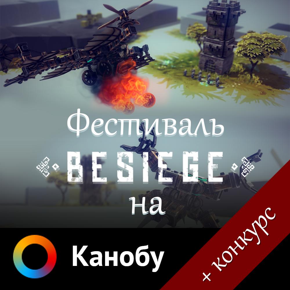 Фестиваль Besiege [+конкурс] - Изображение 1