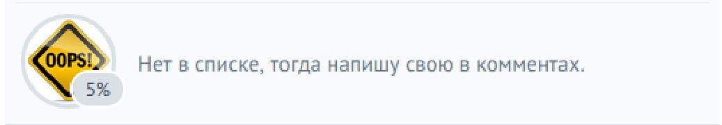 "Итоги опроса а боярин ли ты ""боярин"" ? - Изображение 11"