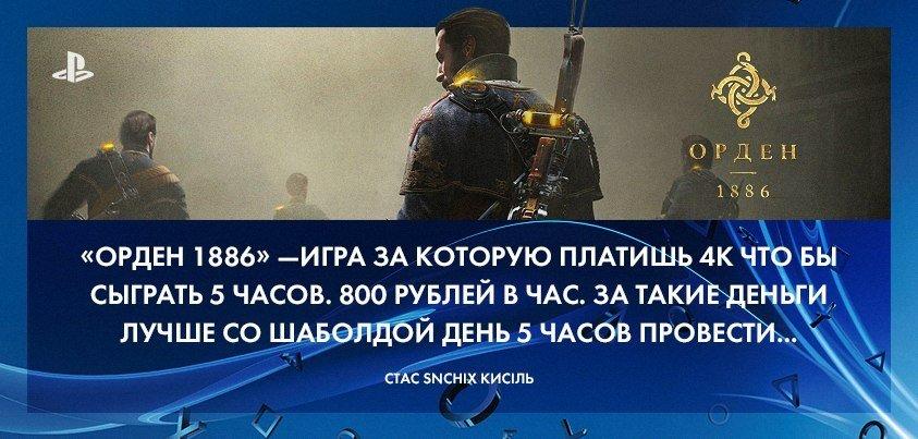 """В твиттере набирает популярность пародийный аккаунт """"PlayStation Россия"""" - Изображение 1"""