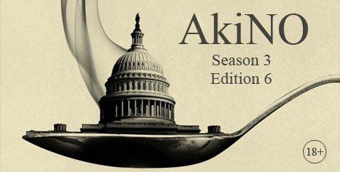 Подкаст AkiNO 3-й сезон 6-й выпуск - Изображение 1