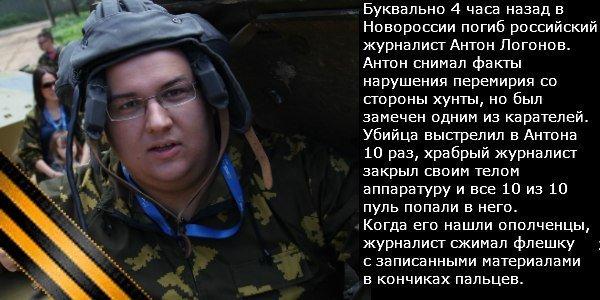 Слава герою! - Изображение 1
