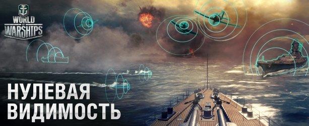 Тест: Звуки в World of Warships - Изображение 1