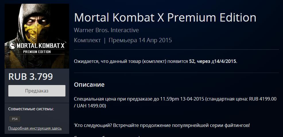 В PlayStation Store открылся предзаказ на Mortal Kombat X. - Изображение 2