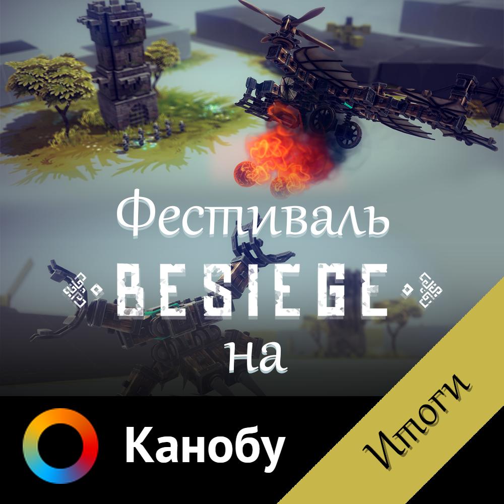 Фестиваль Besiege [итоги]. - Изображение 1