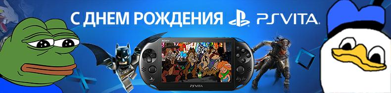 С днем рождения PS Vita! - Изображение 1