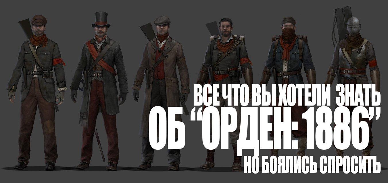 """Все что вы хотели знать об """"Орден:1886"""", но боялись спросить! - Изображение 1"""