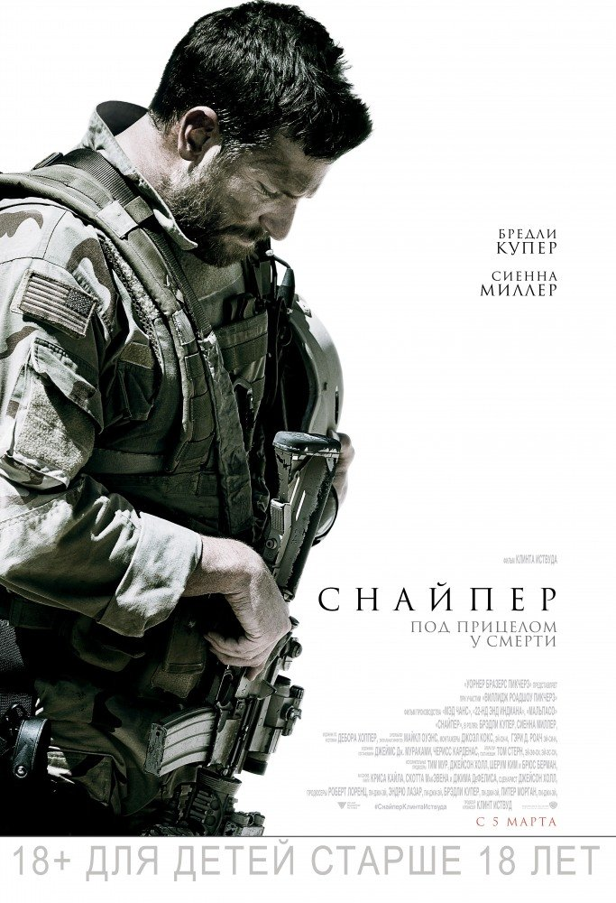 Снайпер (American Sniper) 2014. - Изображение 1