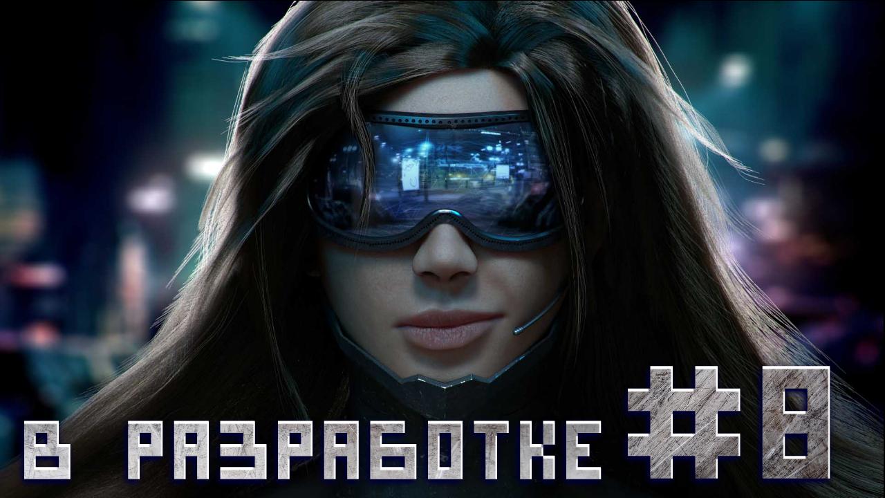 [В Разработке #8] Обзор русскоязычных инди-проектов  - Изображение 1