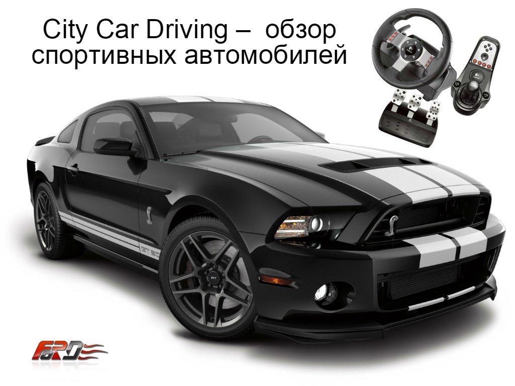 Обзор спортивных автомобилей Ford Mustang Shalby GT500, Mitsubishi Evolution X, Mercedes CLK 55 AMG  - Изображение 1