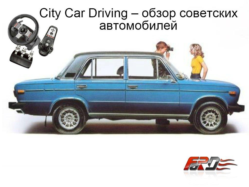 """[ City Car Driving ] обзор советских автомобилей ВАЗ 2101 """"копейка"""", ВАЗ 2106 """"шестерка"""" [ G27 ]  - Изображение 1"""