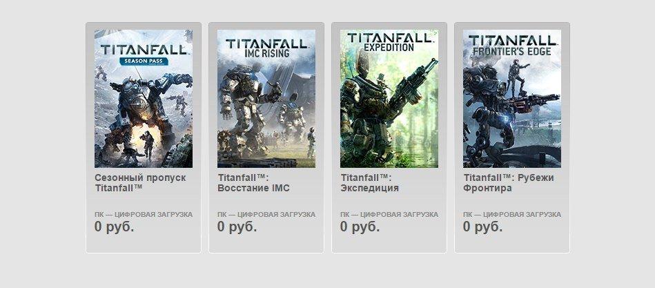 Все дополнения для Titanfall на всех платформах отныне бесплатны. Заходим и качаем. - Изображение 2