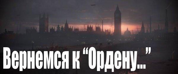 """Вернемся к """"Ордену""""....  - Изображение 1"""
