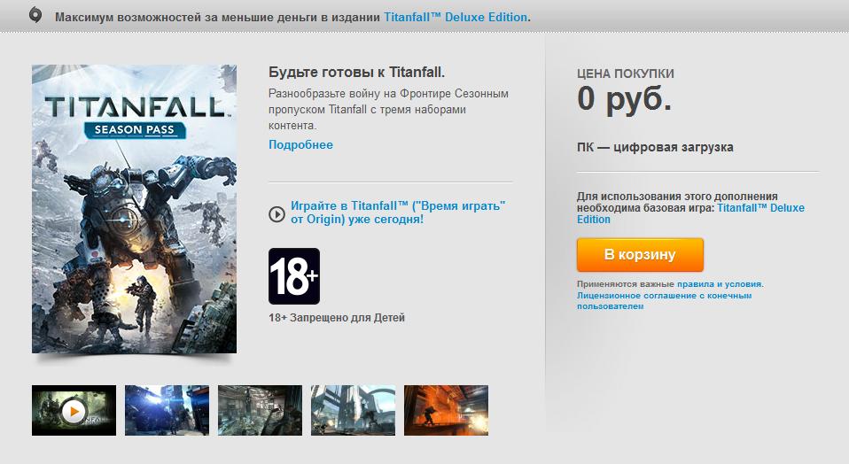 Все дополнения для Titanfall на всех платформах отныне бесплатны. Заходим и качаем. - Изображение 1