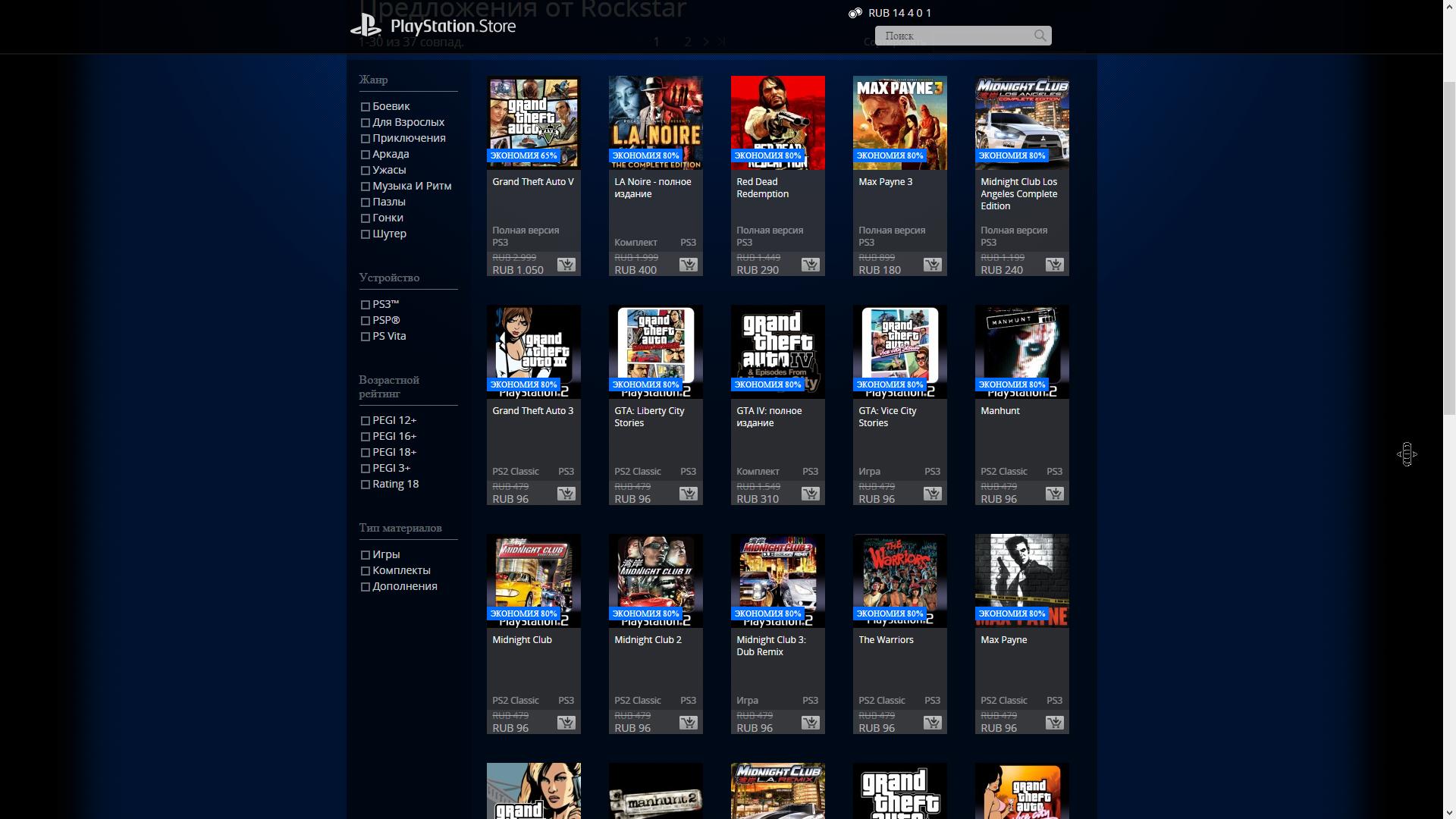 PlayStation Store предлагает отличные скидки на лучшие игры студии Rockstar Games. - Изображение 1