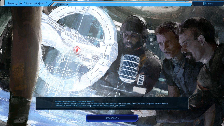 Sid Meier's Starships. Проехали! - Изображение 2