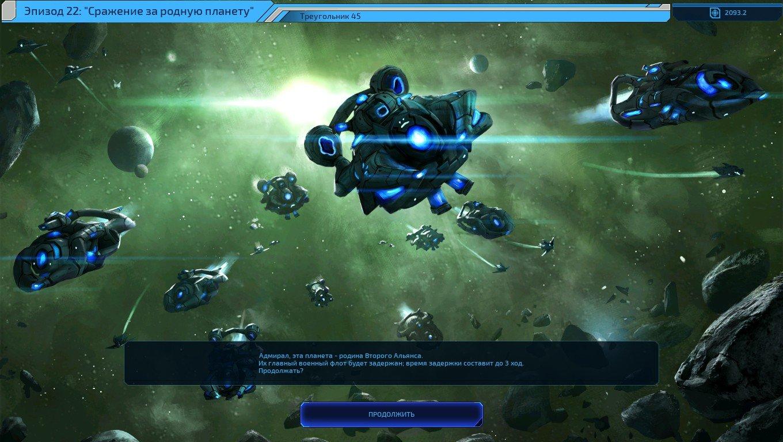 Sid Meier's Starships. Проехали! - Изображение 3
