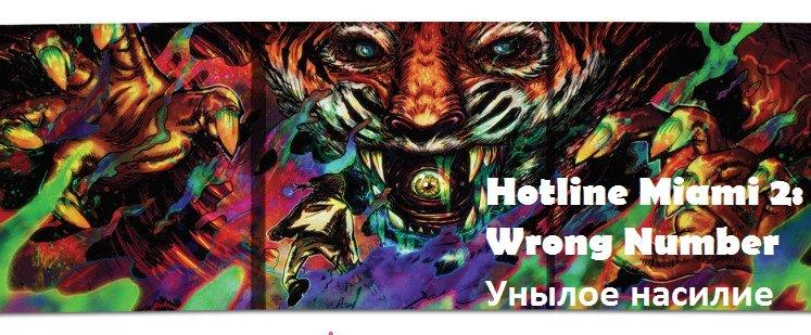 Hotline Miami 2: Wrong Number. Унылое насилие - Изображение 1