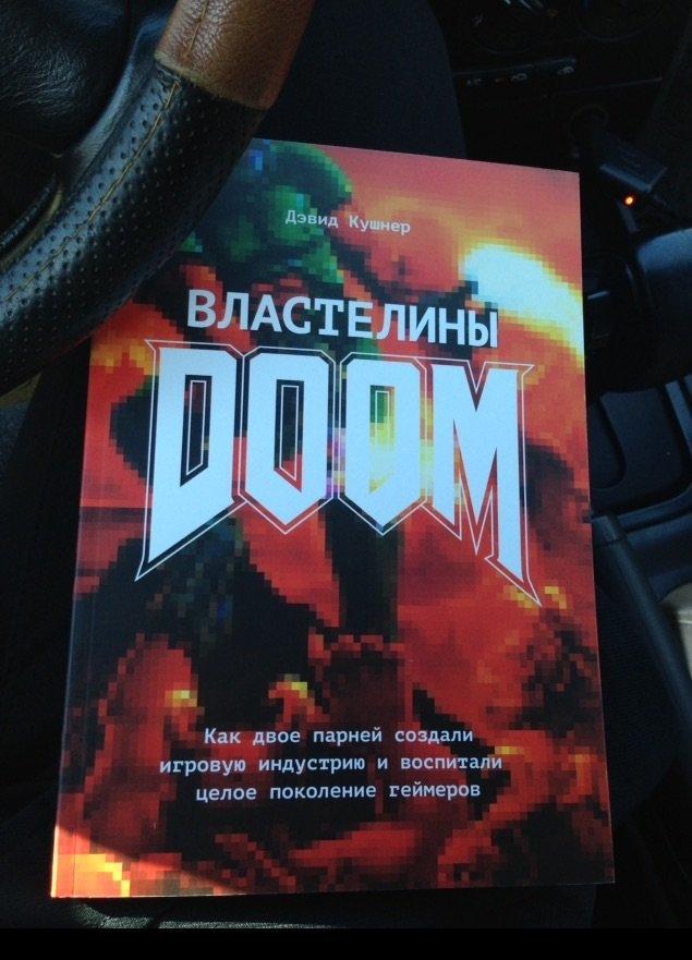 Doom with it - Изображение 1