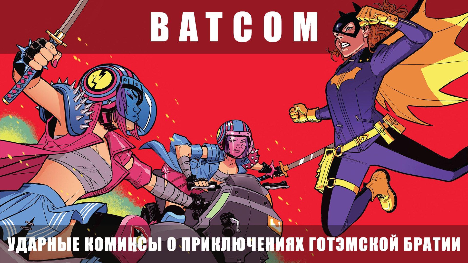 Переводы комиксов DC от D.Crane - Изображение 1