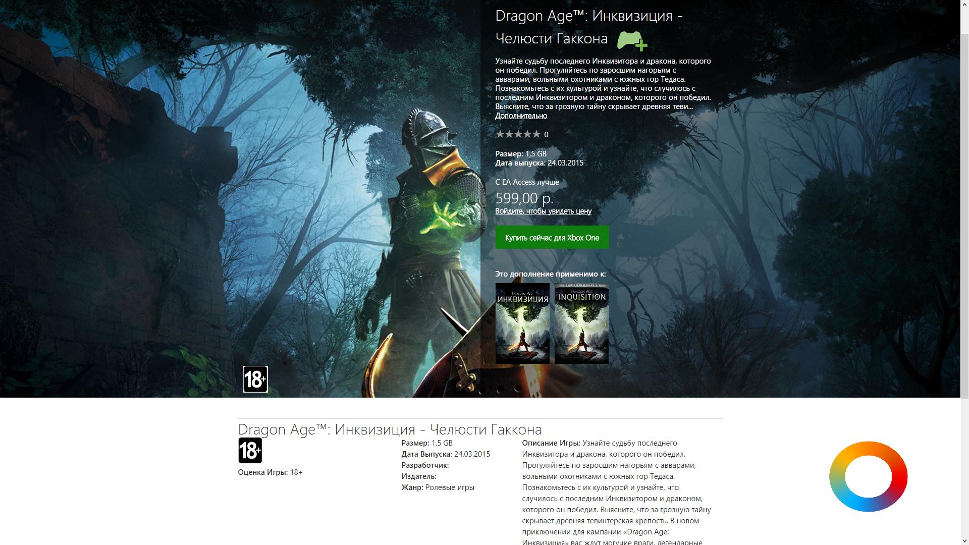 Первое сюжетное дополнение для Dragon Age: Inquisition стало по ошибке доступно для покупки в Xbox . - Изображение 2