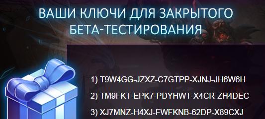 Blizzard прислала мне несколько ключей для HoTS - Изображение 1