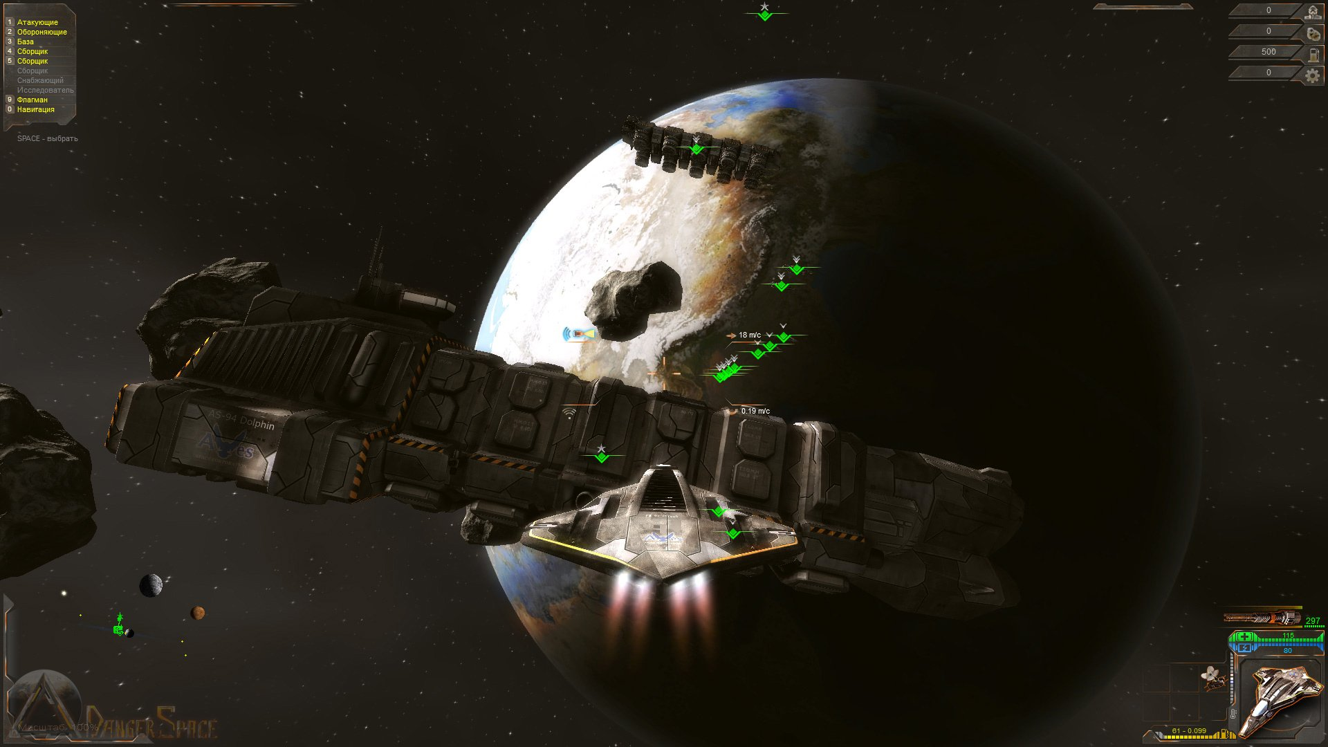 DangerSpace - Изображение 5