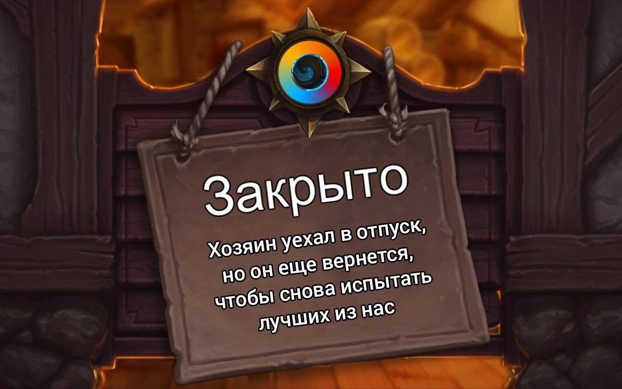 Итоги турнира Канобу по Hearthstone! - Изображение 3