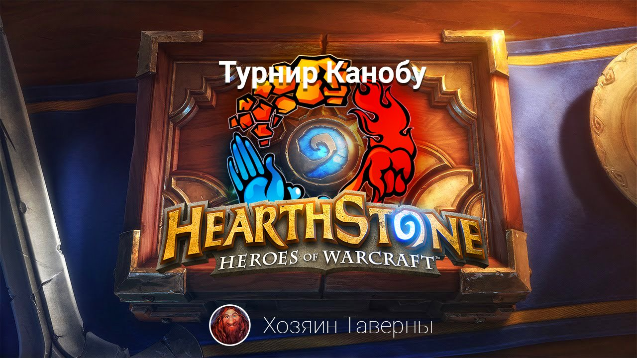 Финал турнира Канобу по Hearthstone! - Изображение 1