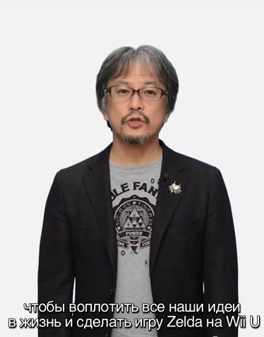 Zelda, Wii U и истерия  - Изображение 2