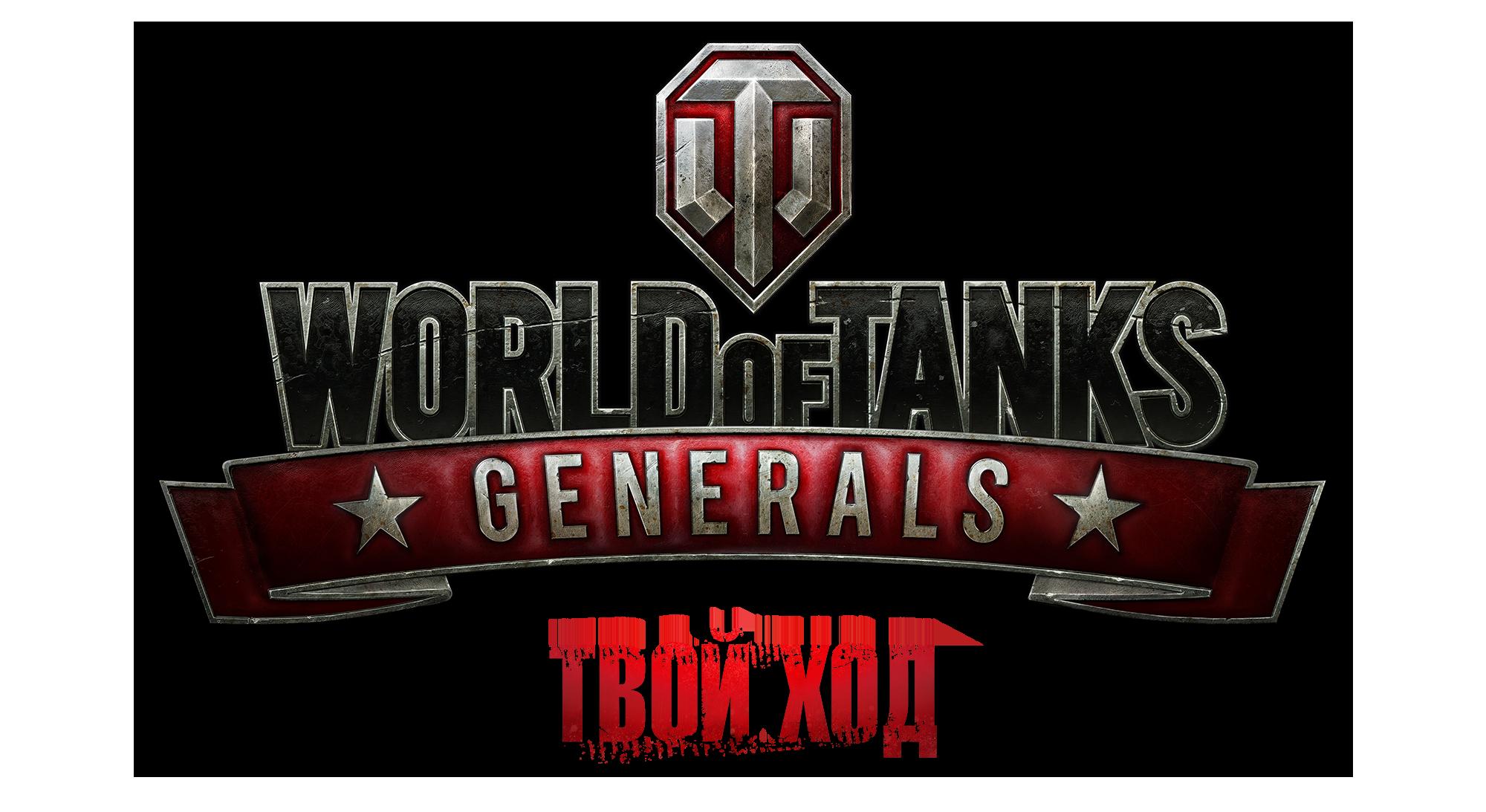 Раздача ключей в бета-версию World of Tanks Generals! - Изображение 1
